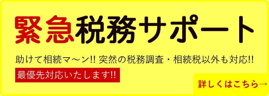 緊急税務サポート 助けて相続マ~ン!! 突然の税務調査・相続税以外も対応!! 最優先対応いたします!!
