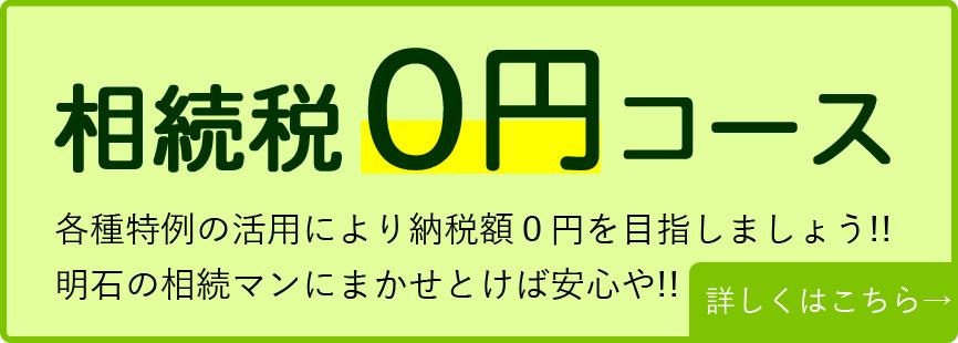 相続税0円コース 各種特例の活用により納税額0円を目指しましょう!!明石の相続マンにまかせとけば安心や!!