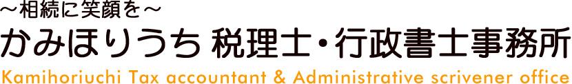 相続・税務のことなら兵庫県明石市の上堀内税理士・行政書士事務所 ロゴ